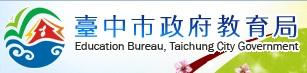 台中市政府教育局